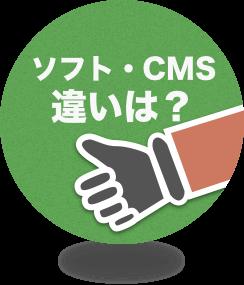 ソフトとCSMの違いについて