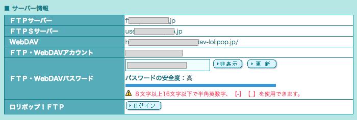 サーバー側FTPアカウント