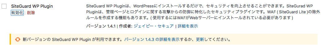 SiteGuard WP Pluginを有効化