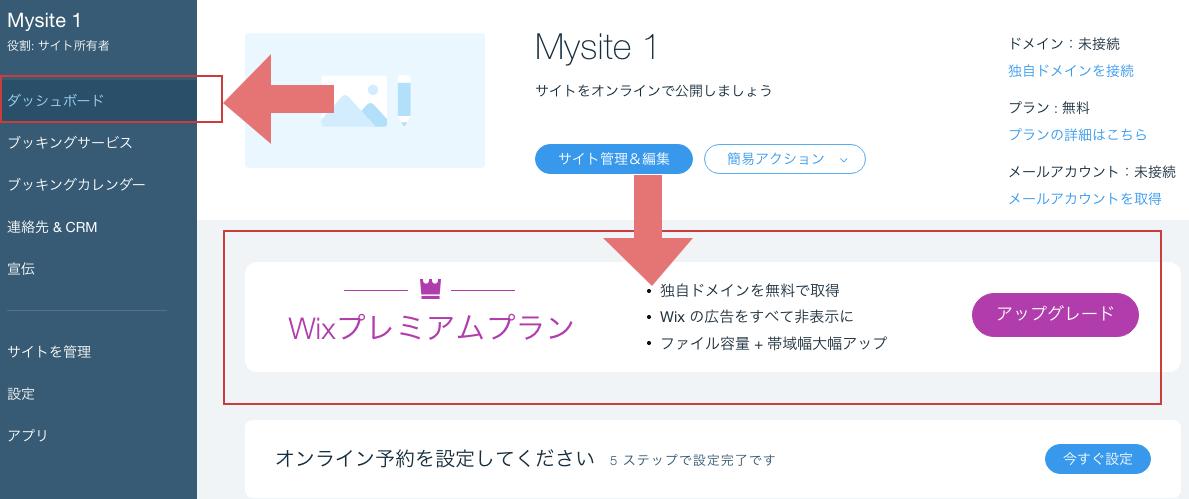 Wix.comダッシュボードプレミアムプラン