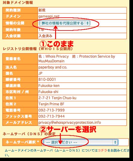 DNSサーバー設定ムームドメイン
