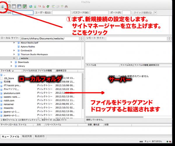 FileZilla新規マネージャー