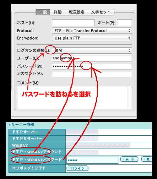 ファイルジラFTP接続情報入力