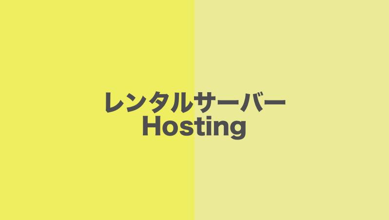 レンタルサーバー・Hosting