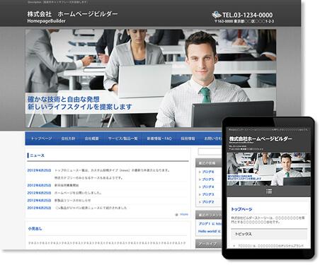 ホームページビルダー完成サイトサンプル1