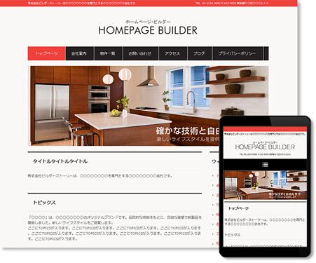 ホームページビルダー完成サイトサンプル2