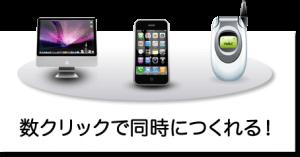 スマホ・携帯サイト作成