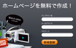 webnode申し込み方法