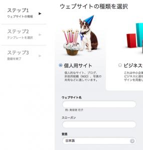 webnodeでWEBサイト選択