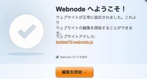 webnode登録完了