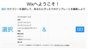 Wix.com登録完了