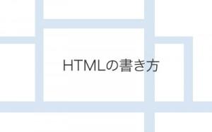 HTMLの書き方