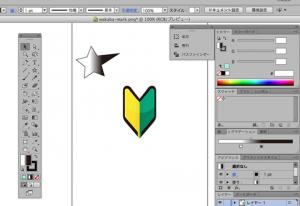 Illustratorスクリーンショット