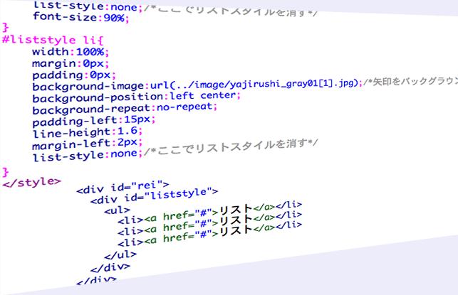 ul/li画像のずれを修正