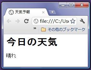htmlブラウザで表示してみる