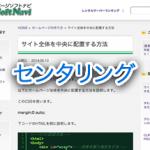 サイト全体センタリング方法