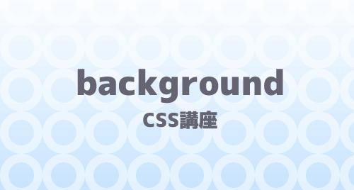 background、CSS講座