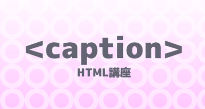 captionタグ