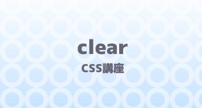 clearの使い方「CSS講座」