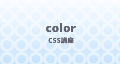 colorの使い方CSS講座