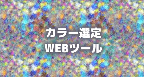 カラー選定WEBツール