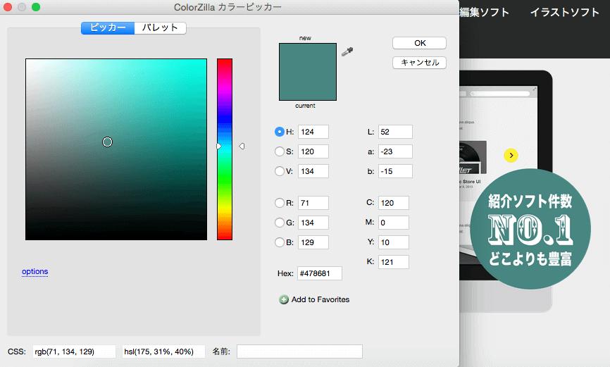 ColorZillaカラーパレットを表示