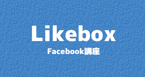 FacebookのLikeBox設定