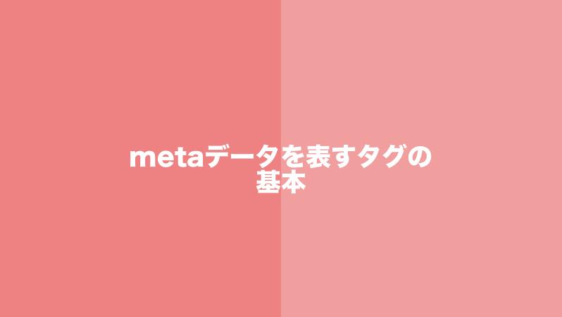 metaデータを表すタグの基本