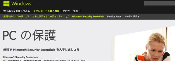 Windowsエッセンシャル無料セキュリティ