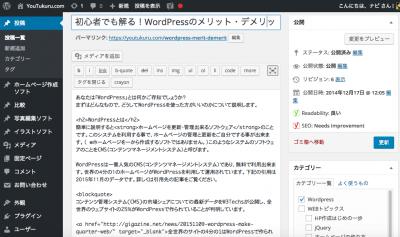 WordPressのメリット 編集画面