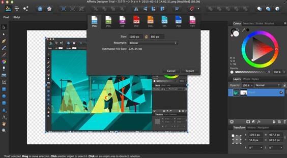 affinity designスクリーンショット1