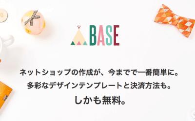 BASE 無料のネットショップ開業サービス