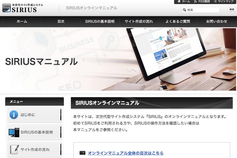 SIRIUSマニュアルサイト