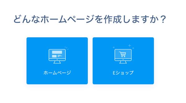 Webnode申し込み画面2