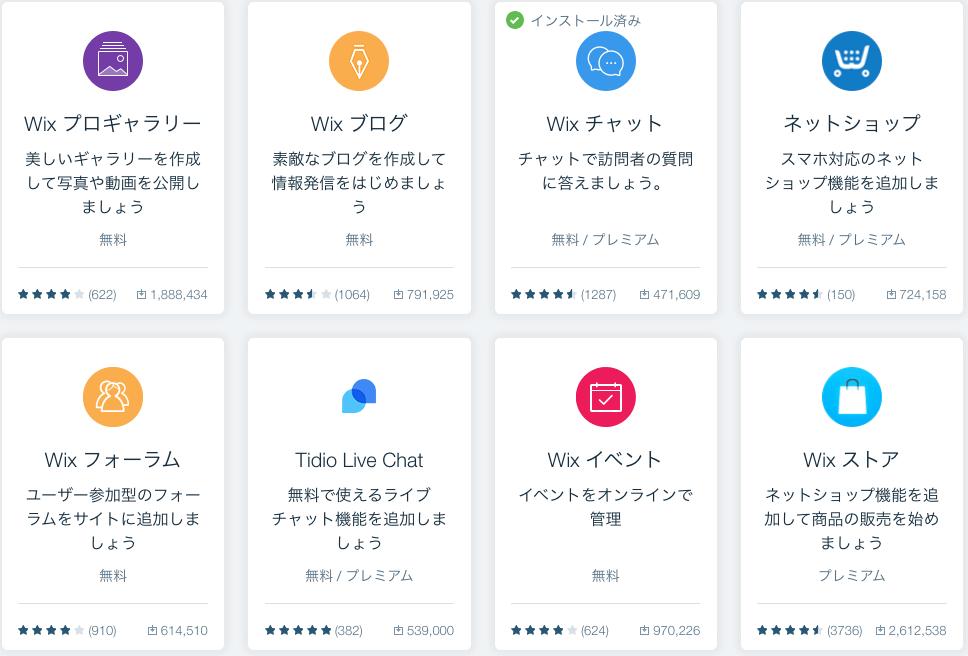 WIXアプリ