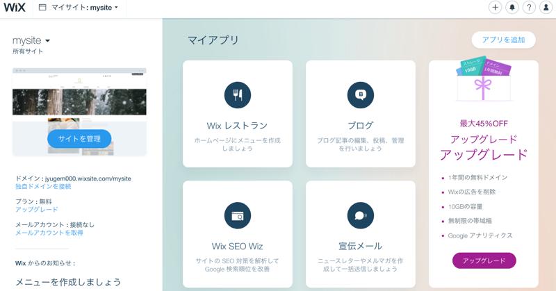 Wix.comのダッシュボード画面