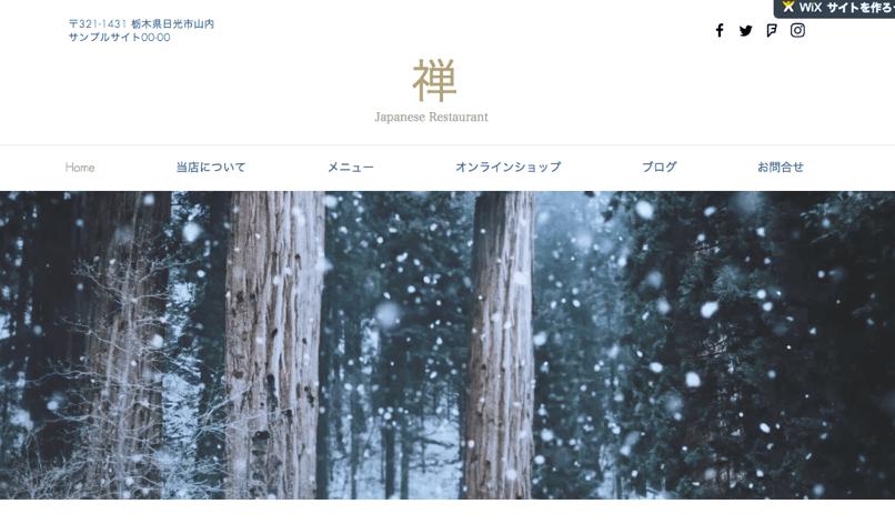 wixサンプルホームページ(レストラン)