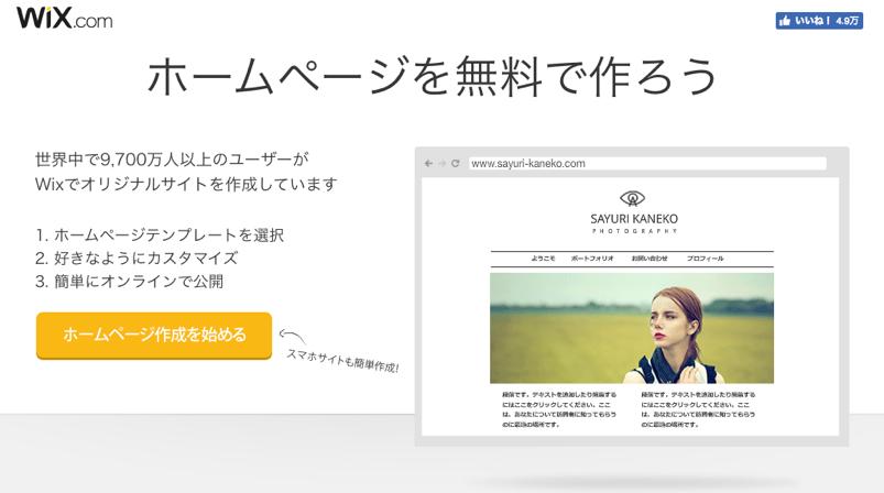 wix.com申し込み画面