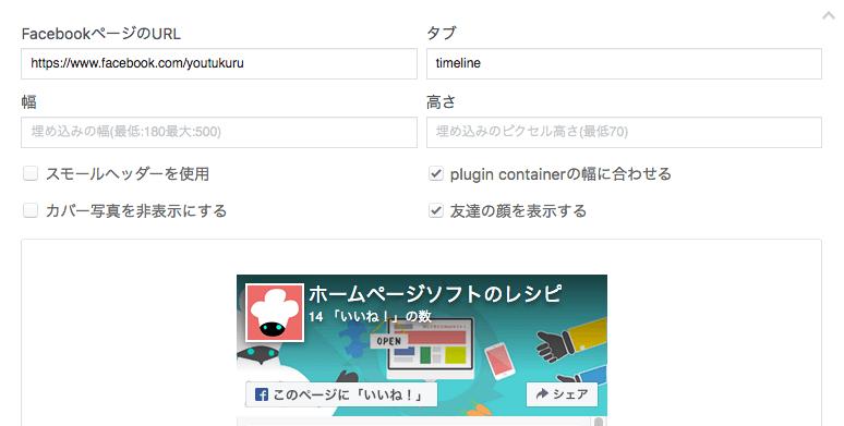 Facebookページプラグイン設定画面
