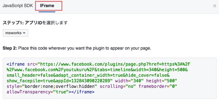 Facebookページプラグインiframe設定コード取得画面