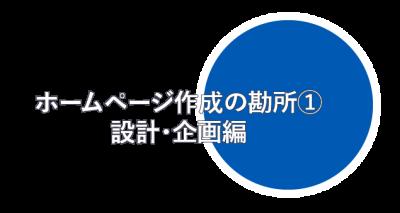 ホームページ作成の勘所①