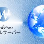 WordPress向けレンタルサーバー