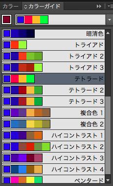 配色技法イラストレーター