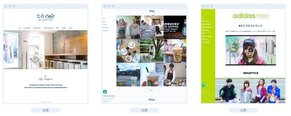 Ameba Ownd サンプル企業サイト