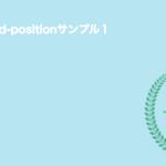background position指定方法