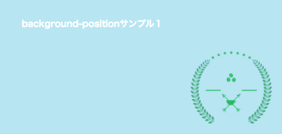 background position指定方法