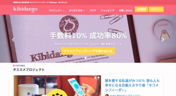 クラウドファンディング kibidangoのスクリーンショット