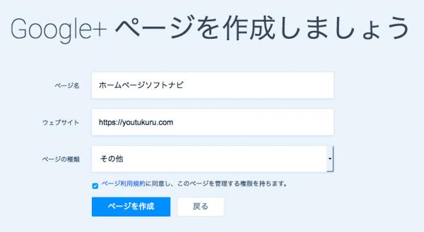 Googleマイビジネスのページ情報登録画面