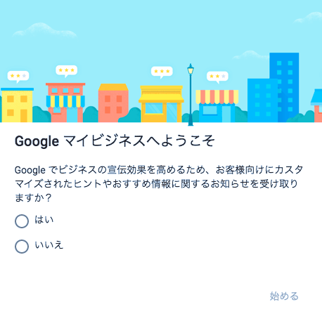 Googleマイビジネスへようこその画面
