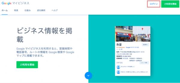 Googleマイビジネスログインキャプチャ